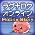 無料ゲーム ラグナロクオンライン:MMO・RPGゲームアプリ