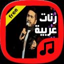 رنّات عربية روعة - بدون أنترنت