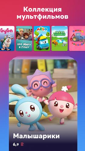 ivi - фильмы, сериалы, мультфильмы screenshot 5