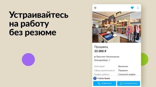 Авито: авто, квартиры, услуги, работа, резюме screenshot 2