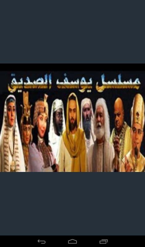 film youssef seddik gratuit