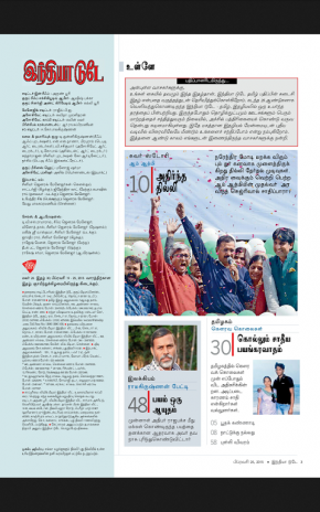India Today Tamil 5 2 Download APK for Android - Aptoide