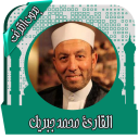 قرأن كريم محمد جبريل بدون نت