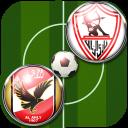 لعبة الدوري المصري 2020 ⚽🏆