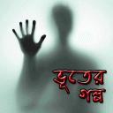 অদ্ভুত ভূতের গল্প  Ghost story