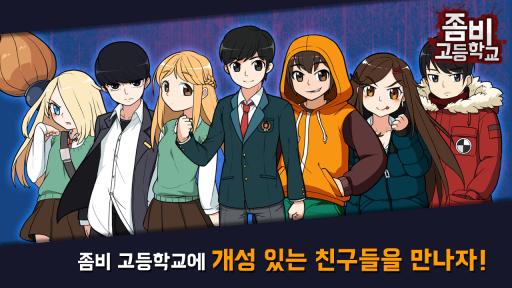좀비고등학교 screenshot 2