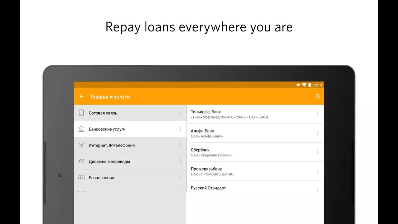 QIWI Wallet screenshot 5