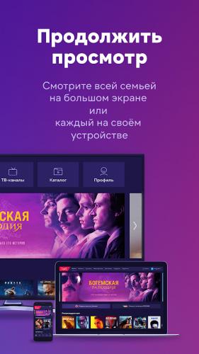 ivi - фильмы, сериалы, мультфильмы screenshot 13