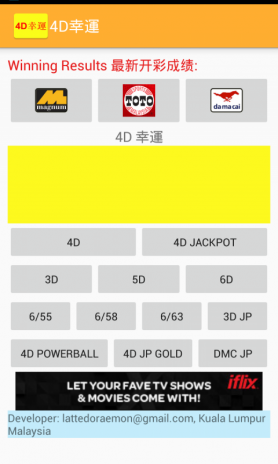 Malaysia 4D Lucky 4D幸運 1 1 एंड्रॉयड के लिए एपीके