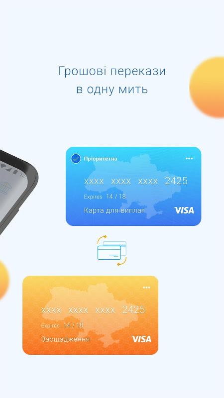 EasyPay - платежі онлайн screenshot 2