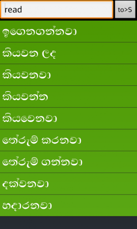 Offline Sinhala Dictionary 2 3 Download APK for Android