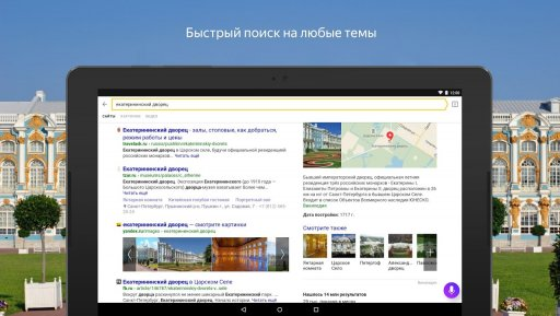 Yandex screenshot 2