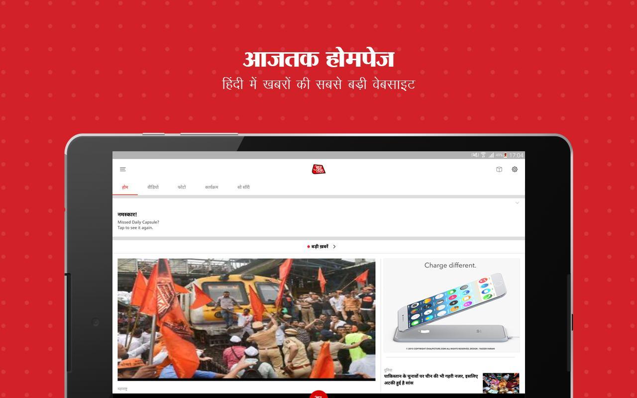 Aaj Tak News - Live TV, Election Results in Hindi screenshot 1