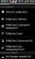 GO LauncherEX Greek language Screen