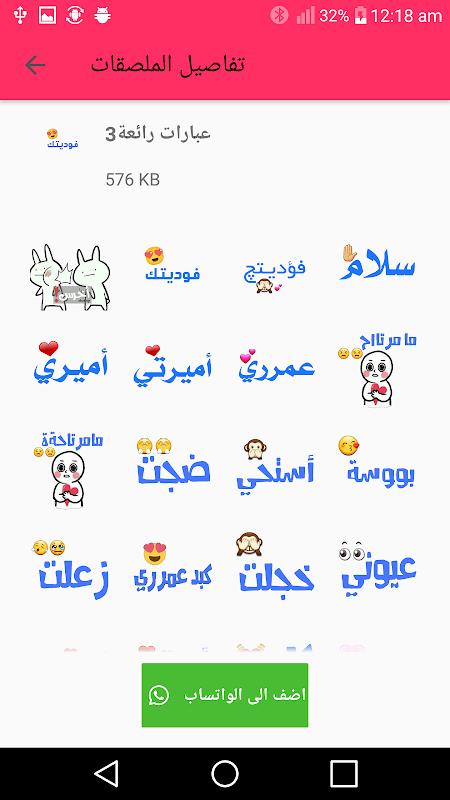 ملصقات عربي  واتس 2019 || WAStickerApps screenshot 2