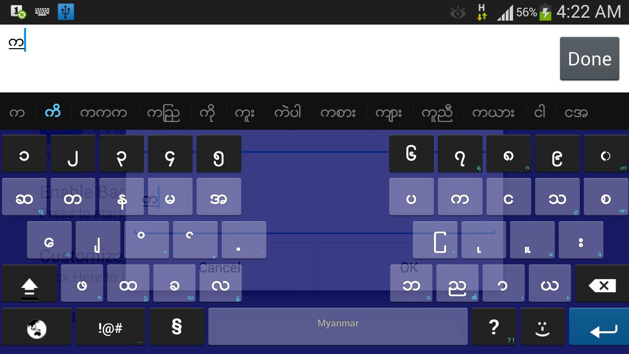 Bagan - Myanmar Keyboard screenshot 1