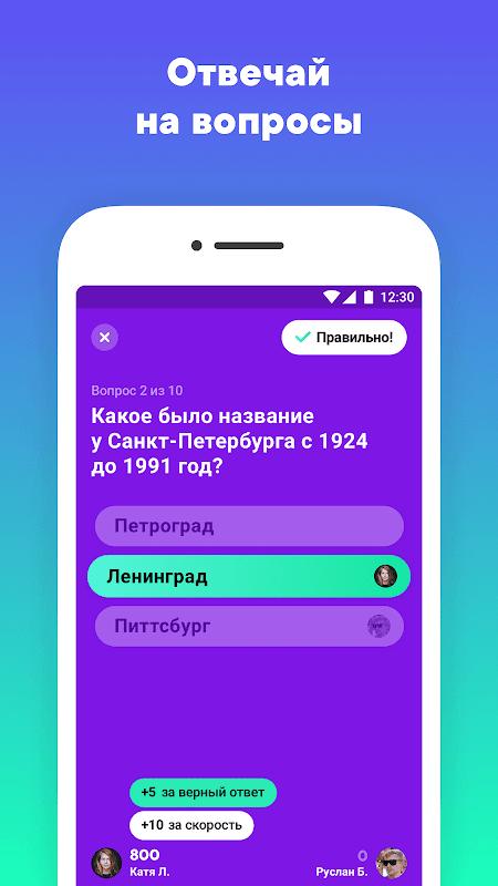 Клевер — игра с призами screenshot 2
