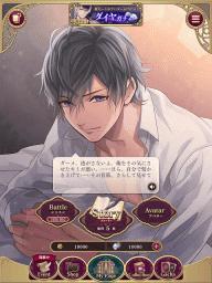 イケメンヴァンパイア◆偉人たちと恋の誘惑 人気恋愛ゲーム screenshot 14