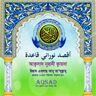 Aqsad Noorani Qayda Icon