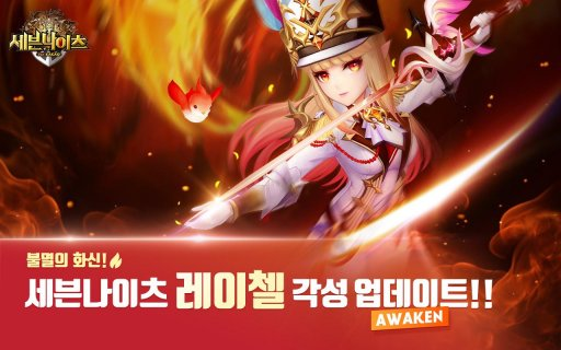 세븐나이츠 for Kakao screenshot 8
