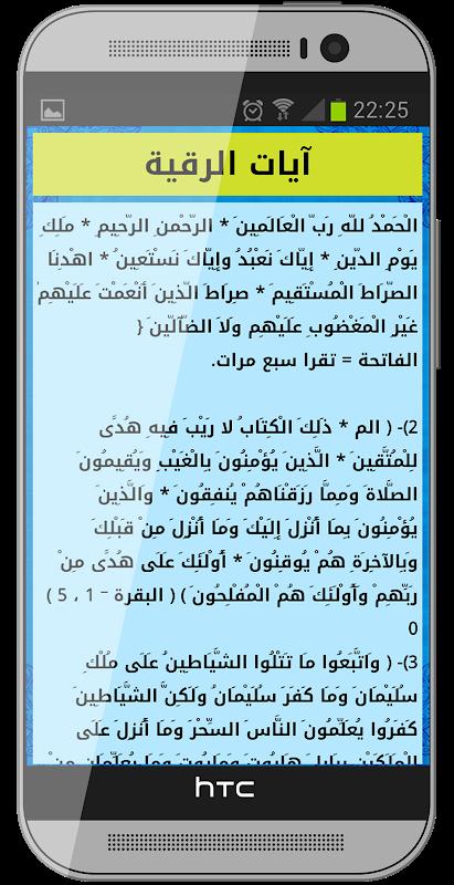 roqya char3iya mp3 gratuit