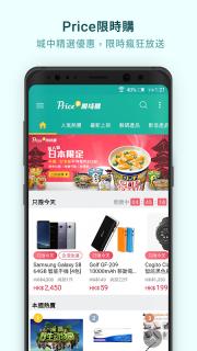 Price香港格價網 screenshot 6