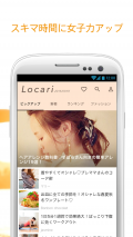 com.wondershake.locari Screenshot