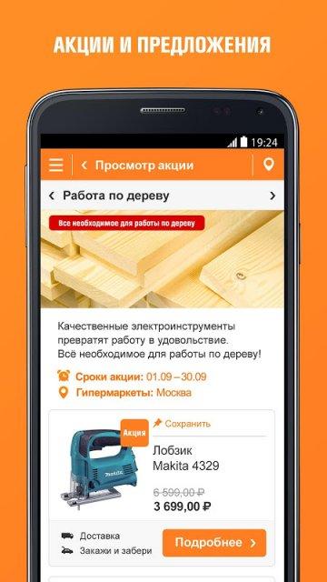 download apk for android aptoide. Black Bedroom Furniture Sets. Home Design Ideas