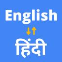 English to Hindi Translator 🇮🇳