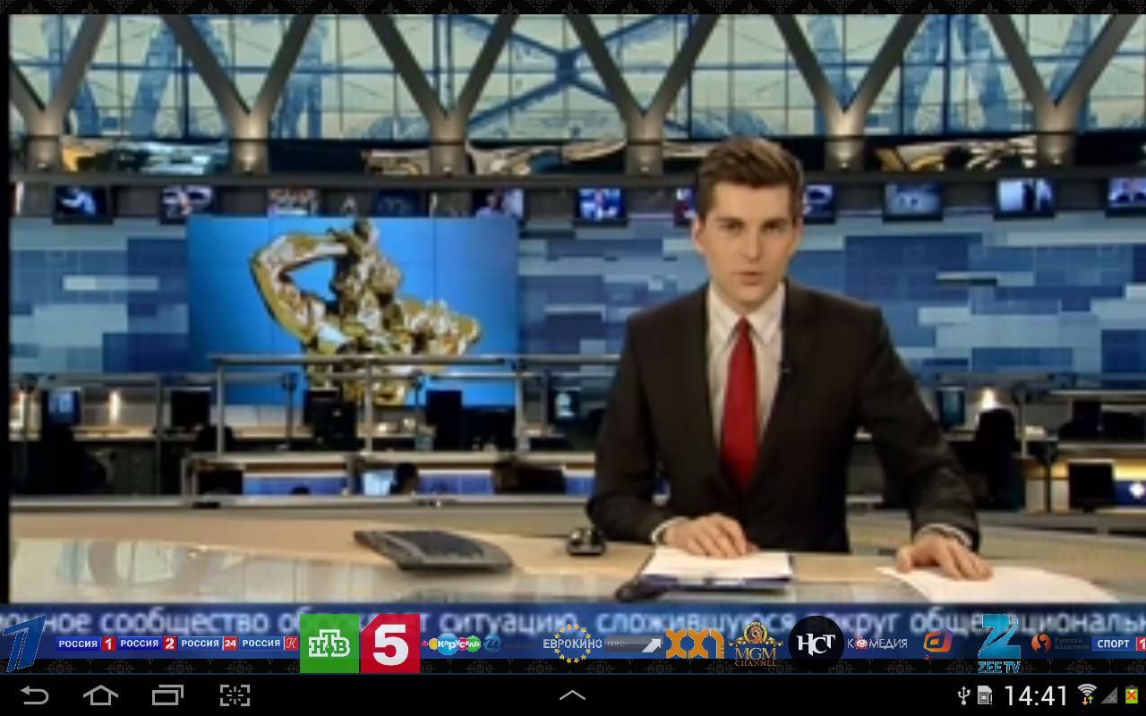 Русское ТВ HD screenshot 1