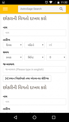 Gujarati Kundali 1 5 Download APK for Android - Aptoide