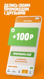 БУРГЕР КИНГ - Купоны, скидки и акции в ресторанах screenshot 2