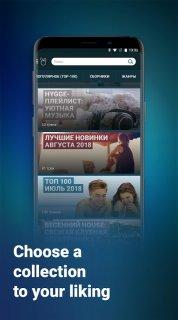 Zaycev.net music screenshot 2