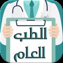 الطب العام - نصائح من ذهب