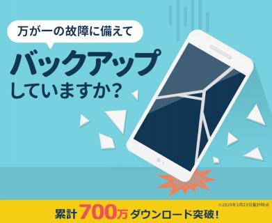 Yahoo!かんたんバックアップ-電話帳や写真を自動で保存 screenshot 7