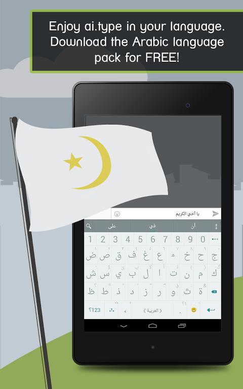 Arabic for ai.type keyboard screenshot 2