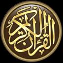 Al-Quran Karim English