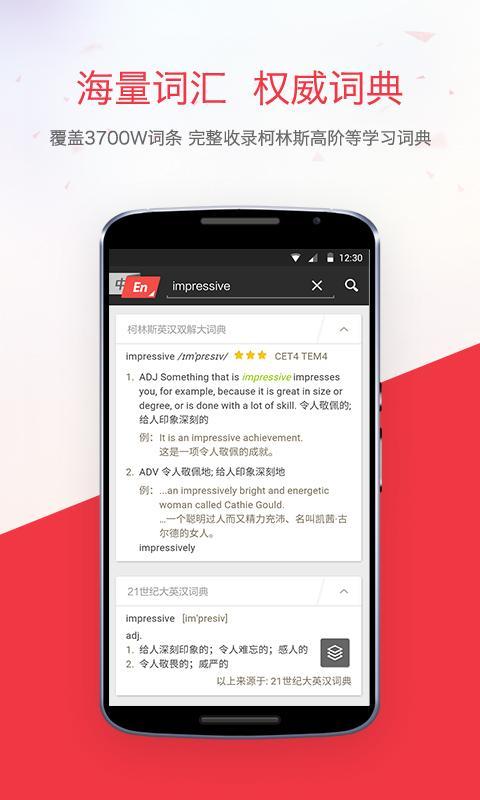 网易有道词典 screenshot 2