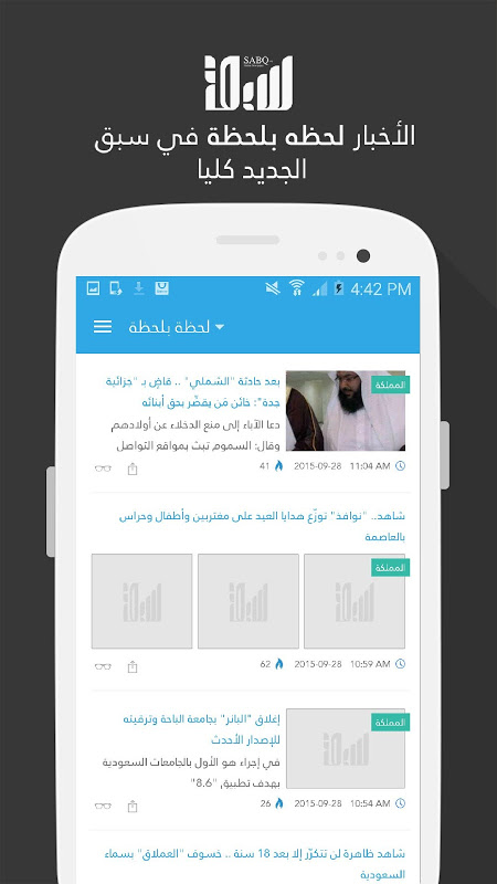 سبق - Sabq Official screenshot 2