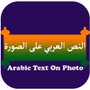 Arabic Text On Photo