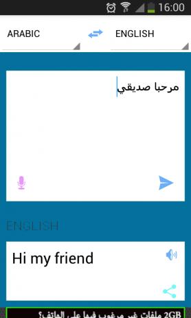 ترجمة انجليزي عربي 2 0 Download Apk For Android Aptoide
