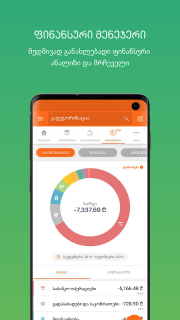 BOG mBank - Mobile Banking screenshot 3