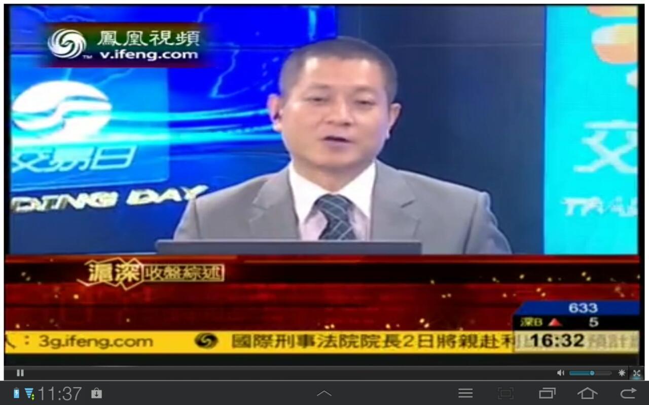 tfsTV Hong Kong screenshot 1