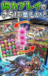 パズル&ドラゴンズ(Puzzle & Dragons) screenshot 1