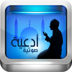 Best Islamic Dua 2018 - MP3 1 4 Download APK for Android