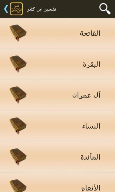 Download Aptoide For Android Apk Download 49k