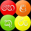 Helakuru - One Country. One App. 🇱🇰