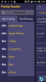Pantip Reader (อ่านพันทิป) 2 2 Download APK for Android - Aptoide