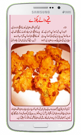 Special recipes urdu 2016 17 16 download apk for android aptoide special recipes urdu 2016 17 screenshot 2 forumfinder Image collections