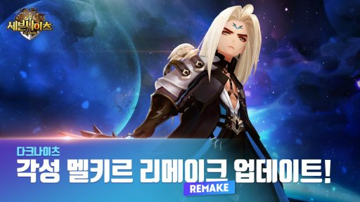 세븐나이츠 for Kakao screenshot 12